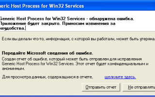 Ошибка Generic Host Process for Win32 Services