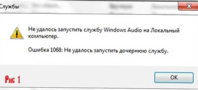 Вариант решения ошибки запуска «Не удалось запустить Windows?